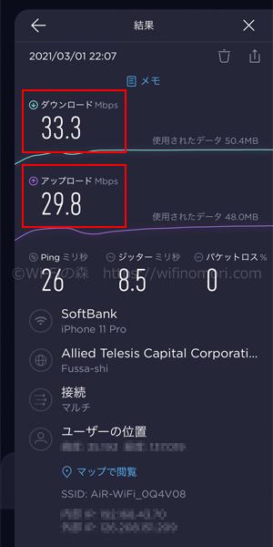 AiR-WiFiの実際の速度「夜」:午後22時台
