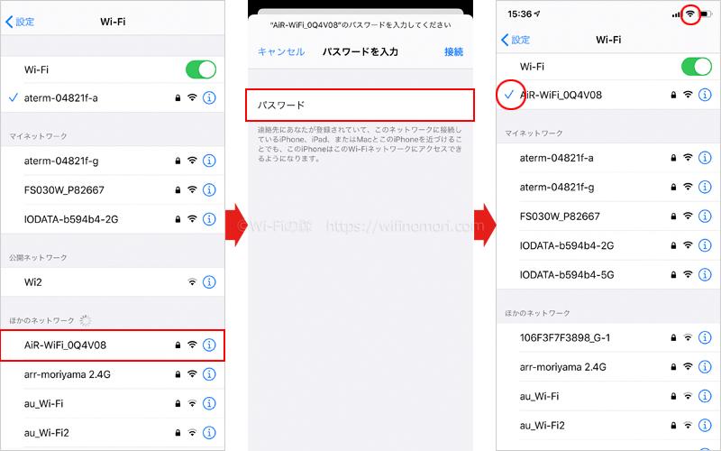 AiR-WiFiのWi-Fiを接続する