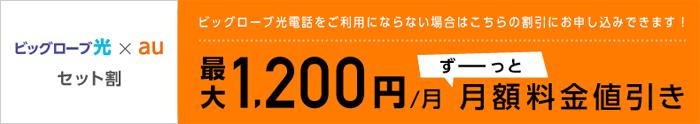 auセット割:最大1,200円引き