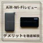 AiR Wi-Fi(エアーワイファイ)の注意点とデメリット|口コミ・他社比較まとめ