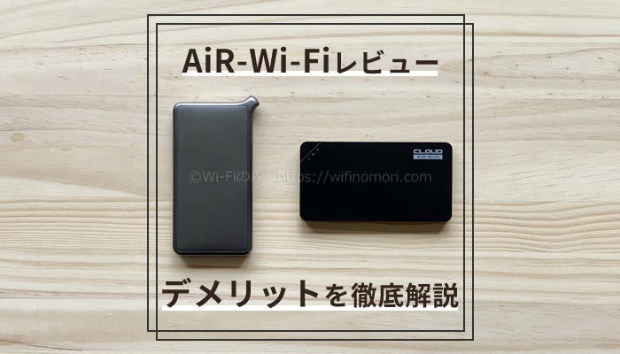 AiR Wi-Fi(エアーワイファイ)の注意点とデメリット 口コミ・他社比較まとめ