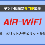 AiR WiFiの評判は?口コミでわかったデメリットをネット回線の専門家が解説