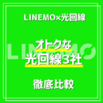 LINEMO(ラインモ)ユーザーが一番オトクに使えるソフトバンク光以外の光回線<3社>を徹底比較