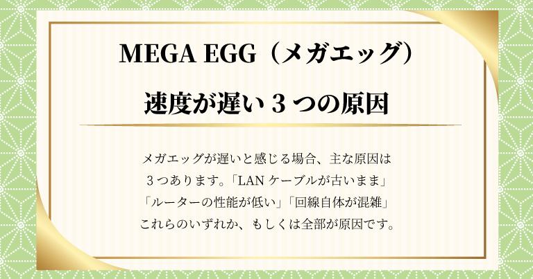MEGA EGG(メガエッグ)の速度が遅い原因は3つ|さくっと簡単に解決・高速化する方法を解説します