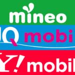 mineo「マイピタ」UQモバイル「くりこしプラン」ワイモバイル「シンプルプラン」を徹底比較|どれが一番オトクなのか
