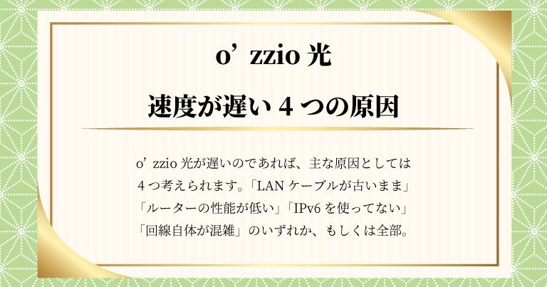 PCデポ「o'zzio光(オッジオ)」が遅い原因は4つ|さくっと簡単に解決・高速化する方法を解説します