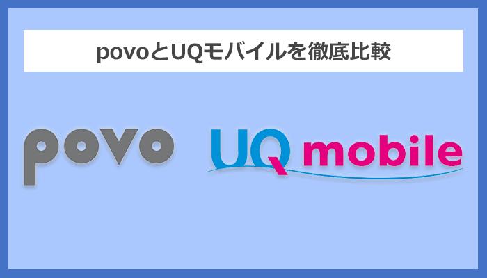 povo(ポヴォ・ポボ)とUQモバイルを徹底比較!どっちがオトク?選ぶべき?