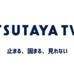 【簡単】TSUTAYA TVが止まる、見れない、重い、再生できない原因と解決策