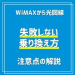 WiMAXから光回線に乗り換えたい|失敗しないポイントと注意点、回線の選び方を解説