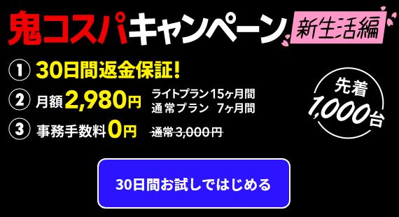 hi-ho Let's WiFi鬼コスパキャンペーン新生活編