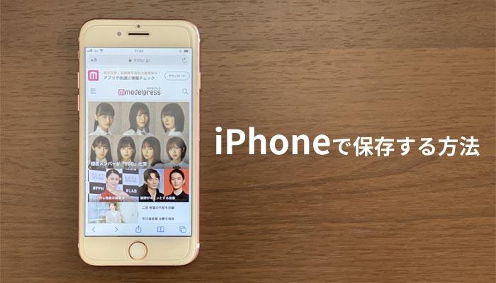 モデルプレスの画像をiPhoneで保存する方法(「iDig / 画像ダウンロード」の使い方)
