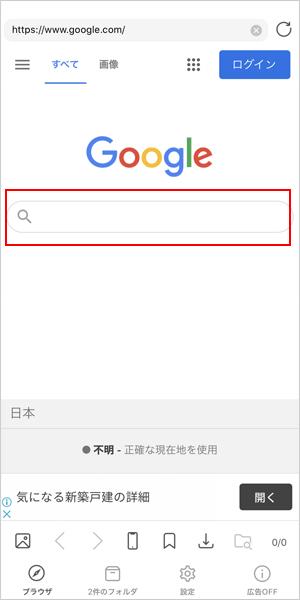 アプリで検索しても可