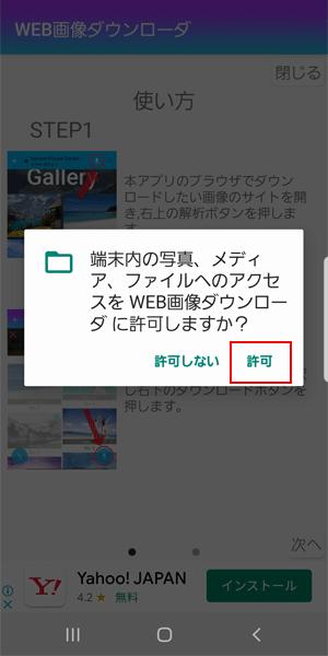 写真へのアクセスを許可