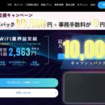 【2021年3月】Mugen WiFiが事務手数料(3,000円)無料&1万円キャッシュバックキャンペーンを開催中!