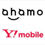 ドコモ「ahamo(アハモ)」とワイモバイルを徹底比較|どっちがオトクなのか