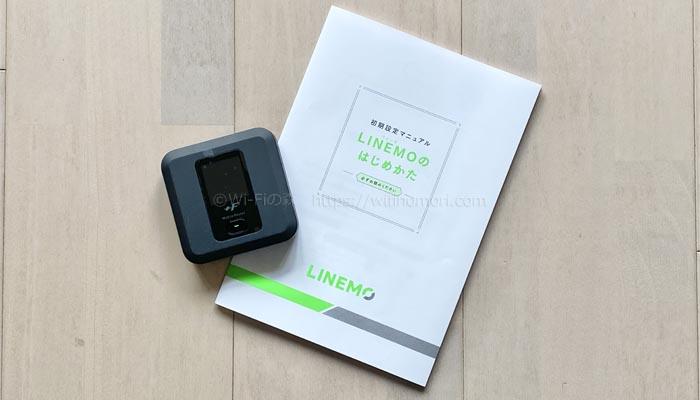 LINEMOをモバイルルーター「FS040W」で使う設定方法の解説と速度