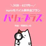 nuroモバイル新プラン「バリュープラス」まとめ|業界最安3GB・月額627円~