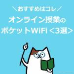 オンライン授業におすすめのポケットWiFi<3選>|大学生のレビューあり