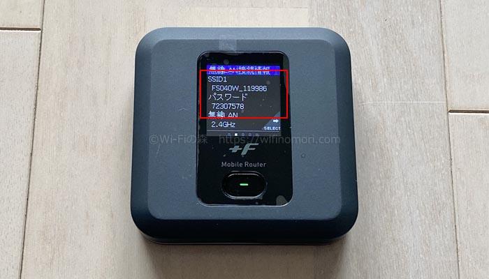 FS040WのSSIDと接続パスワードを確認する