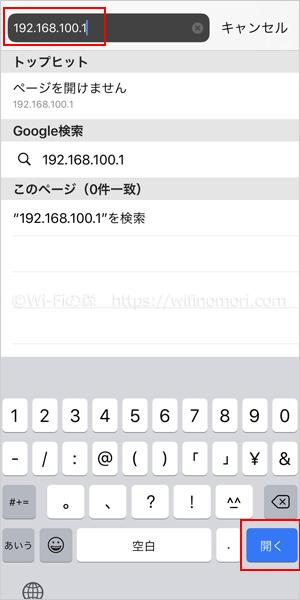 「192.168.100.1」にアクセスする