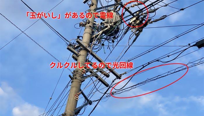 電線と通信線(光回線)の見分け方