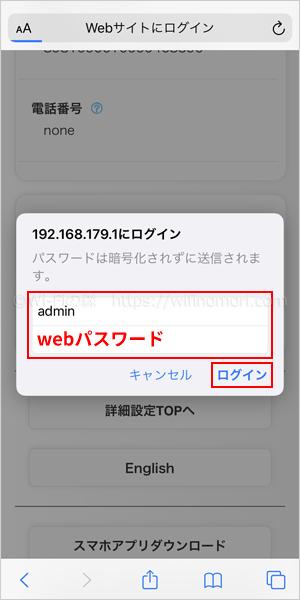 「ユーザー名」と「パスワード」を入力して「ログイン」をタップ