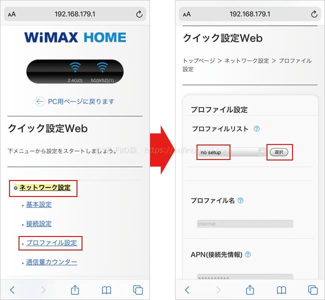 「ネットワーク設定」→「プロファイル設定」をタップ