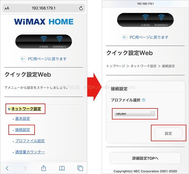 「ネットワーク設定」→「接続設定」とタップ