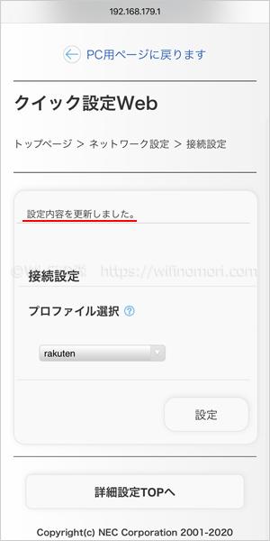 「設定内容を更新しました。」と表示され、プロファイル選択が「rakuten」になっていれば成功