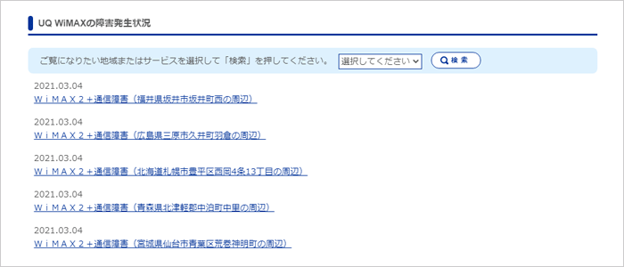 WiMAXは通信障害が多い