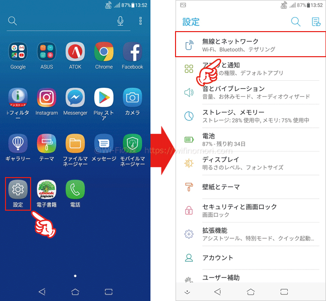 AndroidでAPN設定を行う手順①
