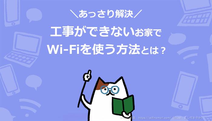 光回線の工事ができないお家でWi-Fi(インターネット)を使う方法とは?