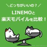 LINEMO(ラインモ)と楽天モバイルを徹底比較|どっちがオトクなのか