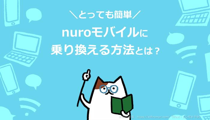 nuroモバイルへの切り替え方法(MNP)を解説します