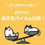 povo(ポヴォ)と楽天モバイルを徹底比較|どっちがオトクなのか