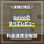 povo(ポヴォ、ポボ)辛口レビュー|速度、評判、料金、デメリット、他社比較まとめ