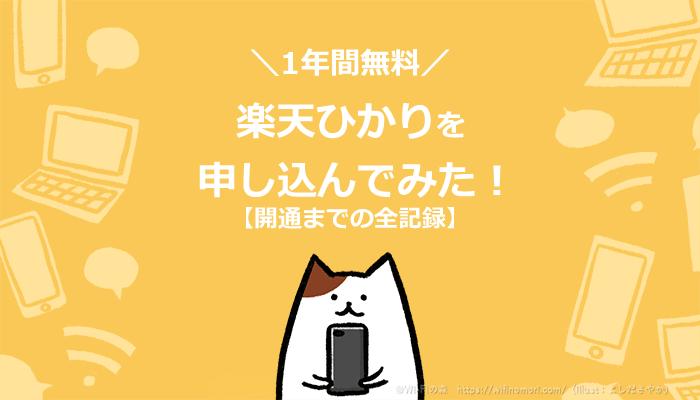 【実録】楽天ひかり新規申込み~工事・開通までの全記録