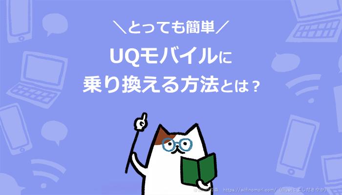 UQモバイルへ番号そのままで乗り換える(MNP)手続き方法・手順を解説します