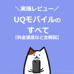【全解説】UQモバイルレビュー|速度、料金、評判、注意点、デメリットまとめ