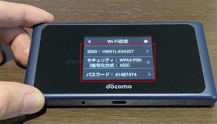 HW-01LのSSIDと接続パスワード