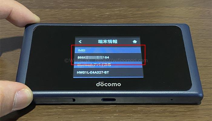 HW-01LのIMEI(製造番号)