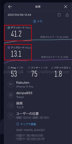 楽天モバイル×HW-01Lの実際の速度