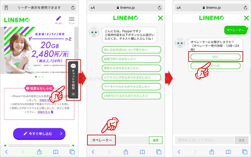 LINEMO公式サイトからオペレーターとチャットする方法