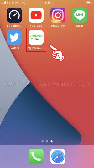LINEMOのMy menuをホーム画面に追加しておくと便利