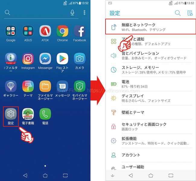 AndroidでnuroモバイルのAPN設定を行う手順①
