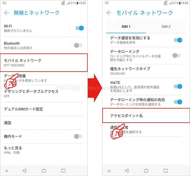 AndroidでnuroモバイルのAPN設定を行う手順②