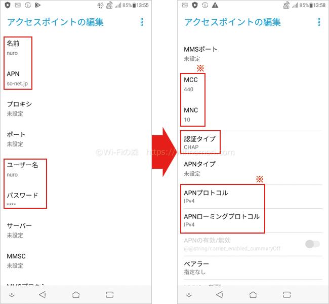 AndroidでnuroモバイルのAPN設定を行う手順⑤