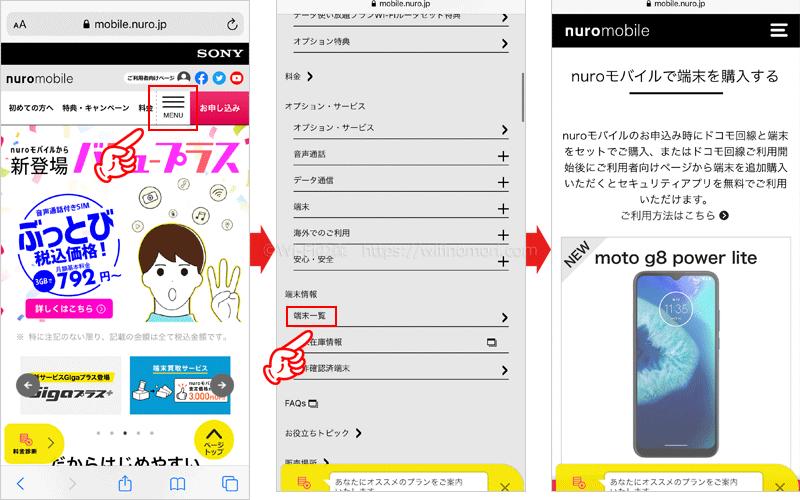 nuroモバイルで購入できる端末を確認する