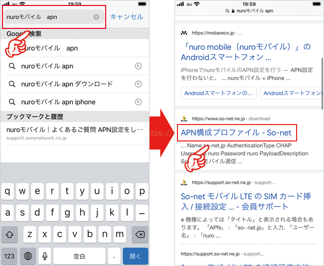 iPhoneでnuroモバイルのAPN設定を行う手順①