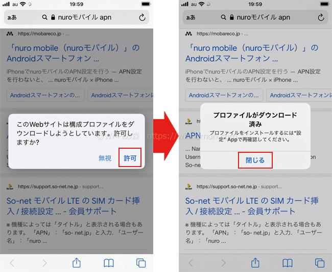 iPhoneでnuroモバイルのAPN設定を行う手順②